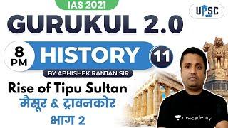 IAS 2021| Gurukul 2.0 | History by Abhishek Sir | Rise of Tipu Sultan (मैसूर  & ट्रावनकोर) भाग 2