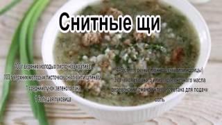 Супы русской кухни.Снитные щи