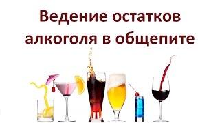 ведение остатков алкоголя в ЕГАИС для общепита  от первоначальной инвентаризации до ежедневной работ