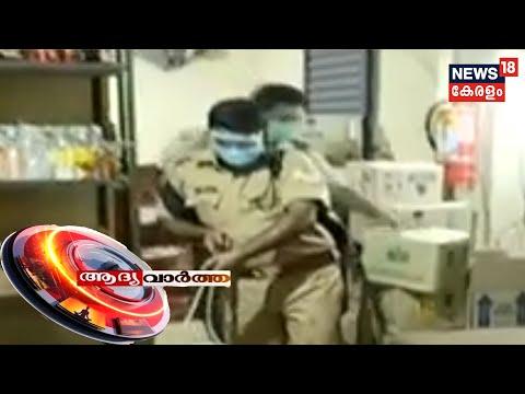ആദ്യ വാര്ത്ത | Aadya Vartha - Morning News Bulletin | 28th May 2020