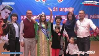 Мисс Наурыз в Красном Куте / Победительница Баянслу / Питерский район