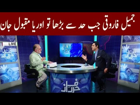 Harfy Raz | Anchor jameel Farooqi Try to Intimidate Orya Maqbool Jan