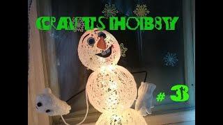 снеговик из ниток своими руками  / Cool Snowman