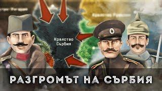 Косовската операция – разгромът на Сърбия ∣ Анимация
