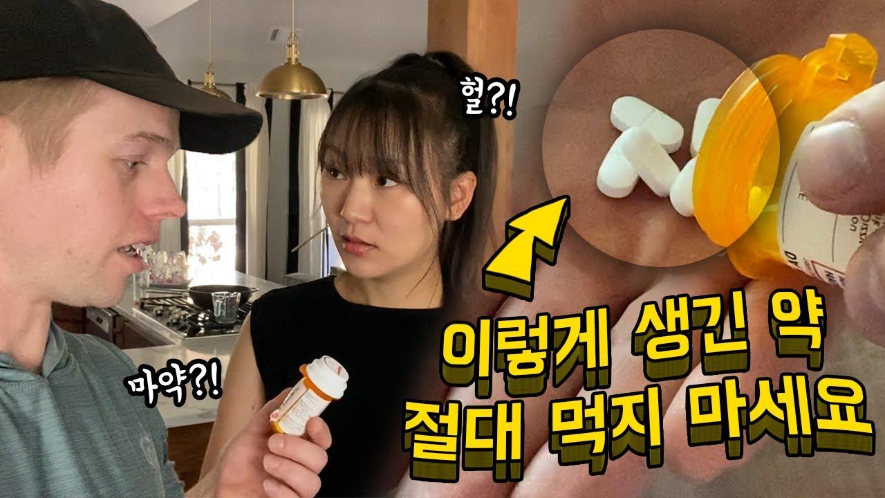 미국 병원이 한국인 산모에게 마약을 처방해줬어요…(충격)