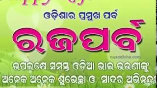 Raajo l Raja Festival of Odisha 2018 WhatsApp Video Download | ଓଡ଼ିଆ  ରଜ ଦୋଳି ଗୀତ |