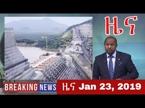Breaking: Daily Ethiopian news ዜና (January 23, 2019)  DW Amharic/ Pm Abiy Ahmed / Ethiopia ZENA