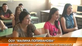 Доделени свидетелства на учениците од ООУ Малина Попиванова