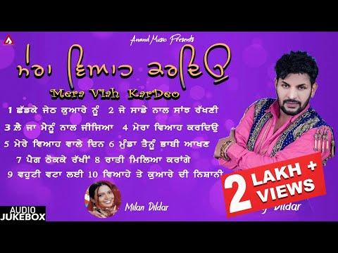 Sharif Dildar L Milan Dildar L Mera Viah Kardeo L Audio JukeBox L Latest Punjabi Song 2020 L Anand M