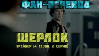 Фан Перевод | Шерлок (Трейлер) - 4 сезон, 2 серия!