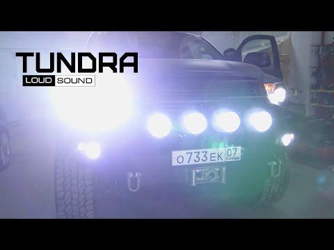 Toyota Tundra или Вечер в ателье LOUD SOUND