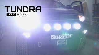 """Toyota Tundra Или """"Вечер В Ателье Loud Sound"""""""