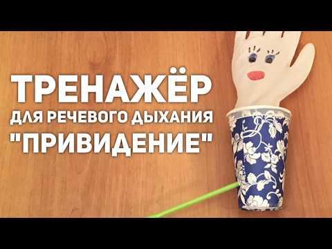 Тренажёр для речевого дыхания/воздушной струи своими руками
