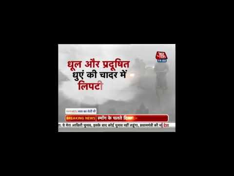 Delhi Air Pollution,  Cause, Effects & Control Measures by Abdus Salam