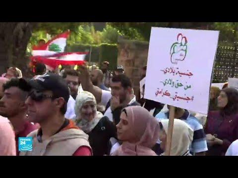 حراك لبنان: مظاهرات ومسيرات عشية الإضراب العام  - 17:00-2019 / 11 / 12