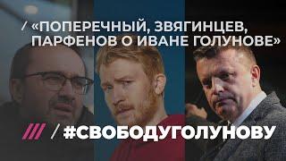 #свободуголунову Поперечный, Звягинцев, Парфенов о деле Ивана Голунова