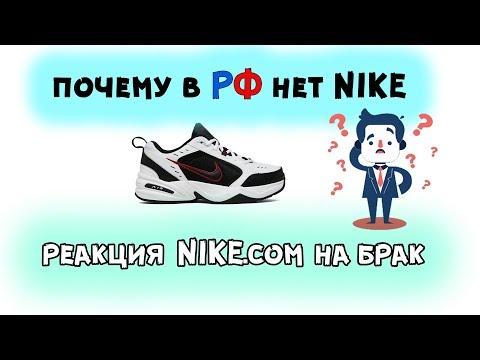 в РФ НЕТ Nike /официальный ответ по браку Nike Monarch/