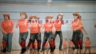 ②Country Line Dance.2016年10月16日平山季重まつり