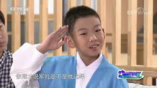 《动感特区》 20190822 成长玩学营|CCTV少儿