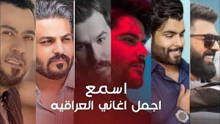 كوكتيل اجمل الاغاني العراقية 2  Cocktail Of The Best Iraqi Songs v720P