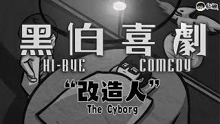"""【伯賴】黑伯喜劇 EP.10 """"改造人"""""""