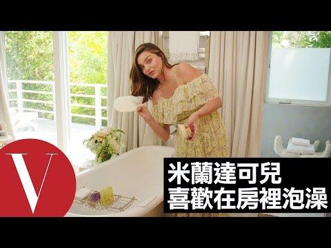 直擊!超模Miranda Kerr米蘭達可兒的豪華浴室及臥房