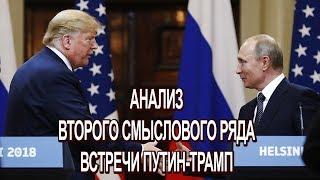 Новая Информационная война на ДЕНЬ ТВ о встрече Путина и Трампа