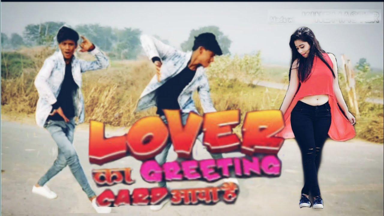 lover ka greeting card aaya hai  khesari lal new bhojpuri