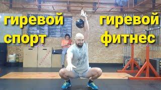 Гиревой фитнес и гиревой спорт.  в чем разница?