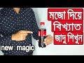 जादू सीखें  new learn magic revealed 2018 .from magic box