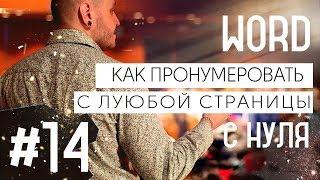 WORD для новичков урок 14. Как сделать номер страницы с 3, 4 или 9