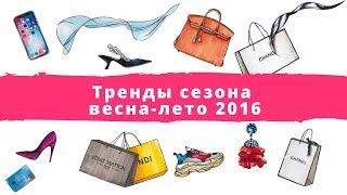 Тренды сезона весна-лето 2016. Модные тенденции весна-лето 2016. Мода 2016.
