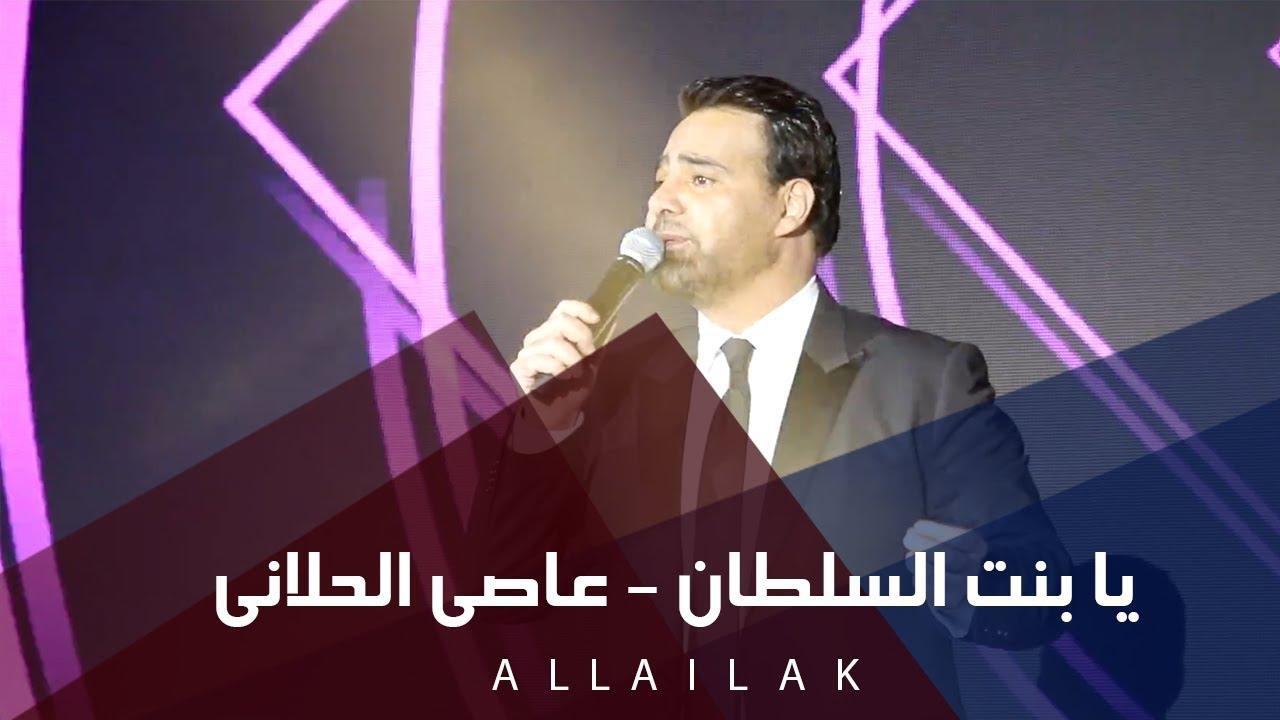 يا بنت السلطان عاصي الحلاني Youtube