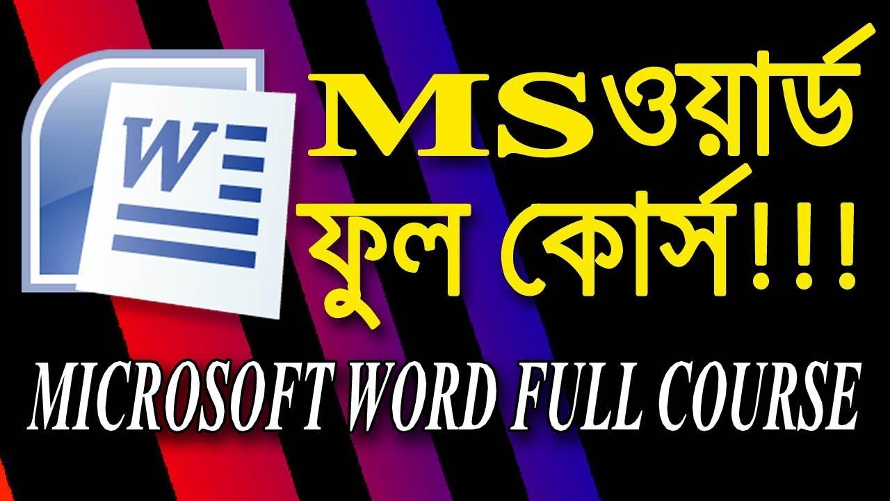 মাইক্রোসফট ওয়ার্ড ফুল কোর্স | MS Word A to Z Bangla Tutorial | National Training Academy