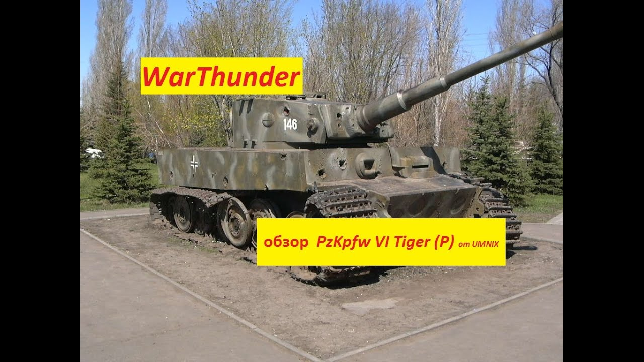обзор танка тигр war thunder