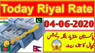 Saudi riyal rate in Pakistan India Bangladesh Nepal, Saudi riyal rate today, 04 June 2020,