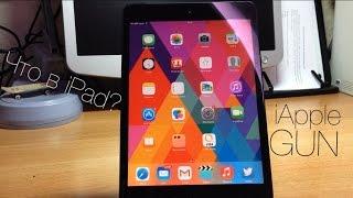 Что в моём iPad? [2015]