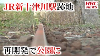 JR札沼線・新十津川駅跡地の再開発 新たな公園で課題解消へ 北海道 2021年9月14日放送