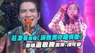 莊凌芸甜唱《讓我為你唱情歌》 原唱蕭敬騰直呼:很可愛   聲林之王   蕭敬騰 潘瑋柏