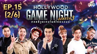 hollywood-game-night-thailand-s-3-ep-15-เชียร์,โฟกัส,บอลvsไผ่,เฟี้ยวฟ้าว,โก๊ะตี๋-2-6-25-08-62