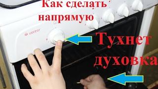 видео Газконтроль духовки как отключить.