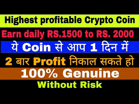 🔴 Verry Imp 🚨 1 small coin daily 2 बार profit देगा | Crypto News Today | Which Crypto To Buy Today