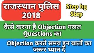 Rajasthan Police Constable 2018, Objection कैसे करें, ध्यान दें इन बातों का,Wrong Question का, Hindi