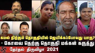 who-will-win-covai-south-public-opinion-mnm-bjp-congress-kamalhaasan-vanathi-srinivasan-mayura-jayakumar-coimbatore-south-tn-election-2021-hindu-tamil-thisai