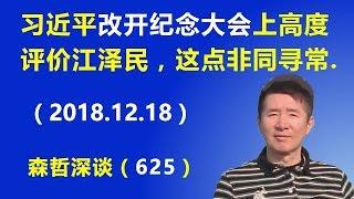 """习近平在""""改开纪念大会""""上高度评价江泽民,这点非同寻常.(2018.12.18) thumbnail"""