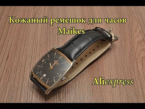 Кожаный ремешок Maikes для часов с Aliexpress
