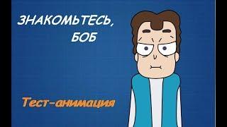 Знакомьтесь, Боб (ТЕСТ-Анимация)