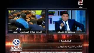 90دقيقة | تعليق ناري وانفعال الشاعر جمال بخيت علي مشهد ضرب الحكم ابراهيم نور الدين