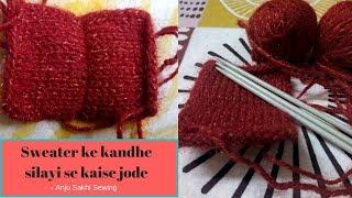 Sweater  ke kandhe silayi se asani se jode | How to attach sweater shoulders using knitting needles.