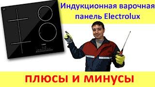 видео Индукционная плита или электрическая: плюсы и минусы
